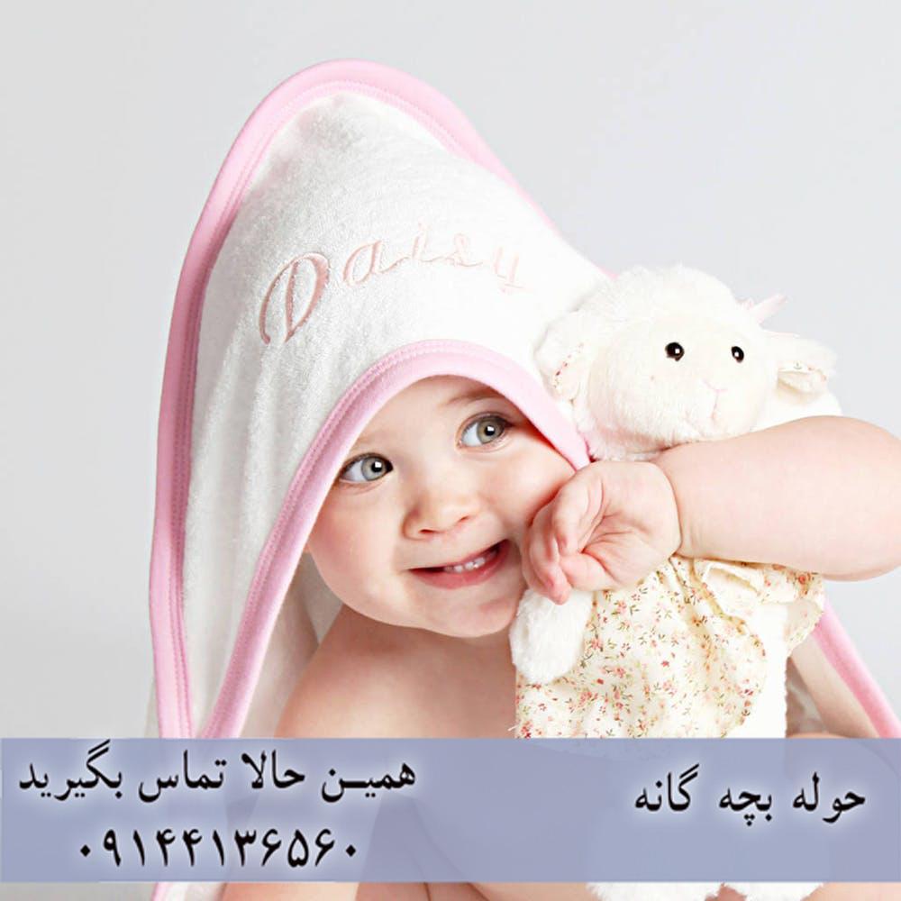 خرید و فروش حوله کودک و نوزاد
