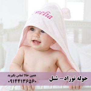 فروش عمده حوله نوزاد زرین ساپ