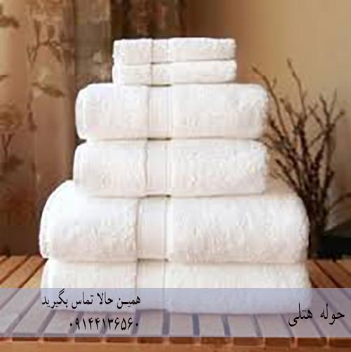 بهترین حوله هتلی در ایران