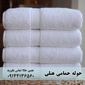 فروش حوله هتلی با قیمت ارزان