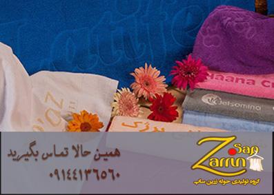 تولید حوله تبلیغاتی ایرانی با آرم مخصوص