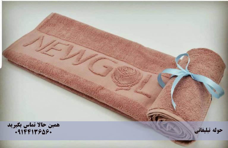 فروش حوله تبلیغاتی ایرانی